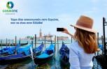 """Εικόνα για το άρθρο """"Cosmote: δωρεάν περιαγωγή στην Ευρώπη για όλους τους συνδρομητές"""""""