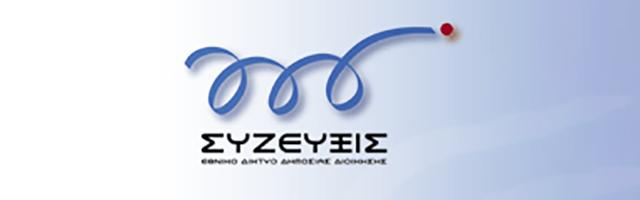 syzefksis-logo