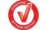 """Εικόνα για το άρθρο """"Εγγύηση δικτύου και στο VDSL από τη Vodafone"""""""