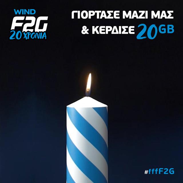 f2g-20years-2
