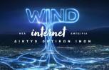 """Εικόνα για το άρθρο """"Wind: νέα εμπειρία Internet φέρνει η οπτική ίνα ως το σπίτι"""""""