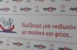 """Εικόνα για το άρθρο """"Η Κωτσόβολος γεμίζει για 5η συνεχόμενη χρονιά μία «Κιβωτό» με σχολικά"""""""