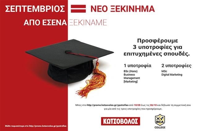 kotsovolos-scholarship