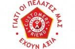 """Εικόνα για το άρθρο """"Το βραβείο ICERTIAS Customers Friend τώρα και στην Ελλάδα"""""""