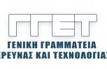 """Εικόνα για το άρθρο """"Υποβολή ερευνητικών προτάσεων για το ευρωπαϊκό έργο δικτύωσης CHIST-ERA"""""""