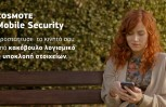"""Εικόνα για το άρθρο """"Cosmote Mobile Security: προστασία smartphones από malware & υποκλοπή στοιχείων"""""""