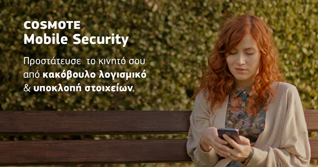 cosmote-mobile-security