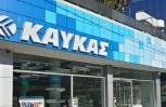 """Εικόνα για το άρθρο """"ΚΑΥΚΑΣ: επεκτείνεται το δίκτυο της εταιρείας με τρία νέα καταστήματα"""""""