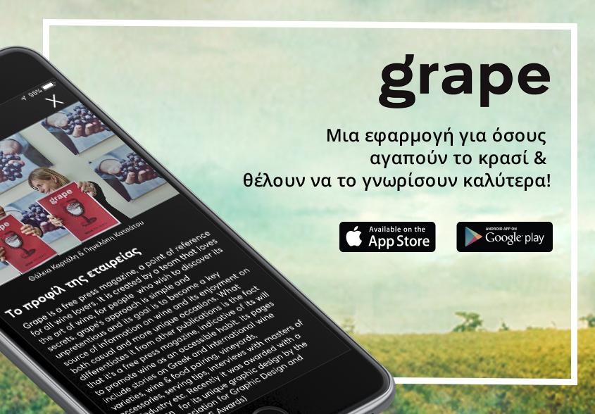 grape-_gr-1