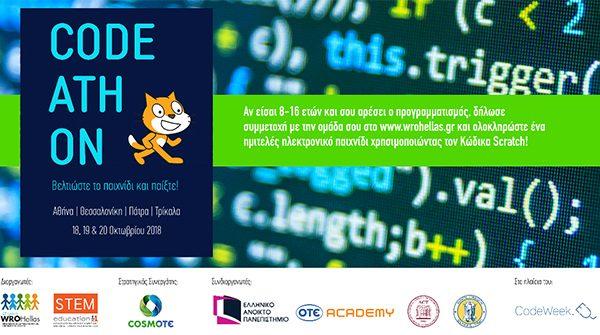 Cosmote: σε 4 ελληνικές πόλεις το CodeAthon