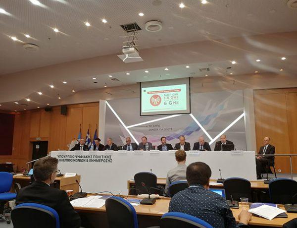 Ημερίδα για το 5G υπουργείο ΨΗΠΤΕ και την ITU