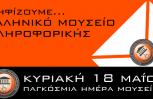 """Εικόνα για το άρθρο """"Στις 18 Μαΐου ψηφίζουμε Ελληνικό Μουσείο Πληροφορικής!"""""""
