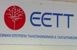 """Εικόνα για το άρθρο """"Σε ετήσια βάση η απόδοση των εσόδων της EETT στον κρατικό προϋπολογισμό"""""""