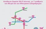 """Εικόνα για το άρθρο """"hellas online: επέκταση του δικτύου Wi-Fi hotspot σε 7 σταθμούς του Μετρό και του Ηλεκτρικού Σιδηροδρόμου"""""""