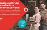 """Εικόνα για το άρθρο """"Προσφορά double play από Vodafone-hellas on line"""""""