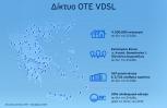 """Εικόνα για το άρθρο """"Συνεχίζεται η επέκταση του δικτύου VDSL του ΟΤΕ σε όλη την Ελλάδα"""""""