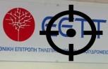 """Εικόνα για το άρθρο """"Δίωξη στα μέλη της ΕΕΤΤ προετοιμάζει ο Υπουργός"""""""