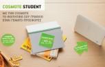 """Εικόνα για το άρθρο """"Φοιτητικές προσφορές για επικοινωνία και διασκέδαση από το COSMOTE Student"""""""