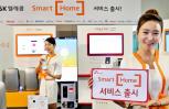 """Εικόνα για το άρθρο """"Κοινή πλατφόρμα IoT προωθούν Samsung, LG & SK Telecom"""""""
