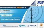 """Εικόνα για το άρθρο """"Εθνικό Παρατηρητήριο: Μέτρηση της εκπεμπόμενης ηλεκτρομαγνητικής ακτινοβολίας"""""""