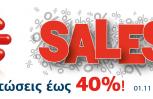 """Εικόνα για το άρθρο """"Εκπτώσεις έως 40% στα καταστήματα ΓΕΡΜΑΝΟΣ"""""""