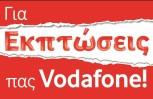 """Εικόνα για το άρθρο """"Δεκαήμερο εκπτώσεων στη Vodafone!"""""""