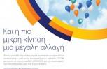 """Εικόνα για το άρθρο """"Δωρεά 1.000.000€ από την Visa Hellas σε 15 οργανισμούς πανελλαδικά"""""""