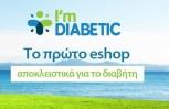 """Εικόνα για το άρθρο """"Το πρώτο e-shop αποκλειστικά για τον διαβήτη!"""""""