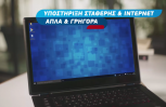 """Εικόνα για το άρθρο """"On line υποστήριξη Σταθερής & Internet απλά και γρήγορα"""""""