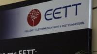 """Εικόνα για το άρθρο """"Πρωταγωνιστεί η ΕΕΤΤ στο διαγωνισμό για τις 4 τηλεοπτικές άδειες"""""""