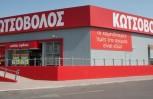 """Εικόνα για το άρθρο """"Κωτσόβολος: Οικονομικά Αποτελέσματα 2015/16"""""""