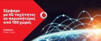 """Εικόνα για το άρθρο """"Η Vodafone Ελλάδας ξεπέρασε τους 100 4G προορισμούς στο εξωτερικό"""""""