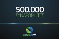"""Εικόνα για το άρθρο """"Στις 500 χιλιάδες οι συνδρομητές της COSMOTE TV"""""""