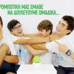 COSMOTE-Ekpaideutiki-Rompotiki-Aitiseis-2017-2