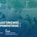COSMOTE-Ekpaideutiki-Rompotiki-Aitiseis-2017-4