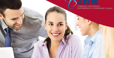 Ολοκληρώθηκε η δράση του ΣΕΠΕ για την ενδυνάμωση των δεξιοτήτων ανέργων νέων 18-24 ετών