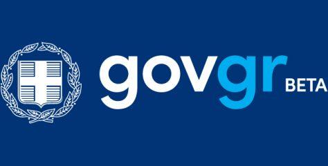 Σε λειτουργία η πλατφόρμα easyagroexpo.gov.gr