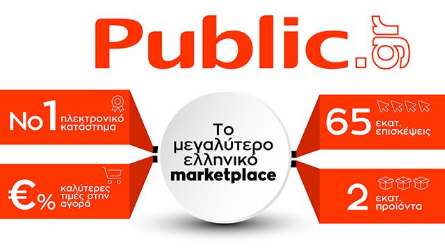 public-gr