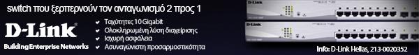 600x80 dlink 5-11-20 sent