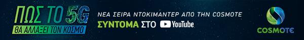 cosmote-april-2021