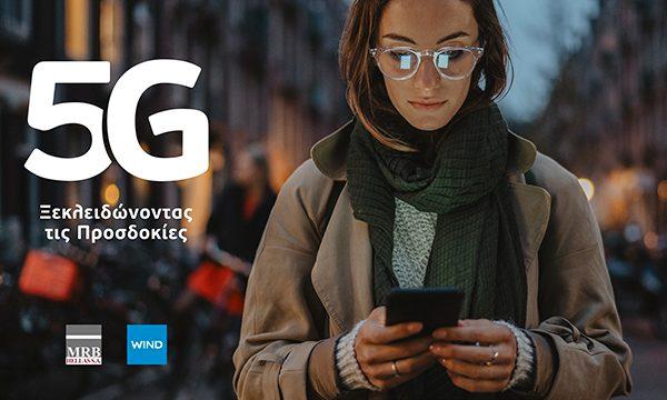 Wind: έρευνα της MRB για το 5G, το επίπεδο γνώσης, τον βαθμό αποδοχής και τις προσδοκίες από τους καταναλωτές