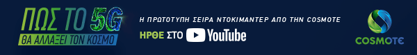 cosmote-5g-youtube-600x80
