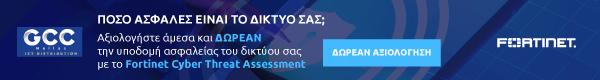 Fortinet-Cyber-Threat-Assessment-banner_600x80